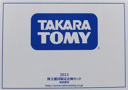2013タカトミ優待 (1).JPG